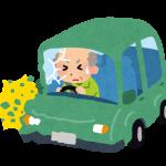 高齢運転者の交通事故