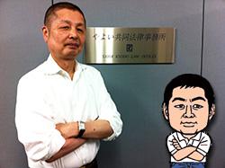 弁護士 山﨑賢一
